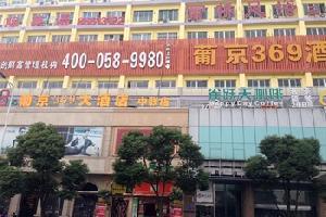 葡京369酒店(常州中联店)