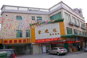广州顺荣酒店