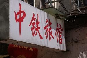 滁州中铁旅馆