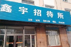 通化鑫宇招待所