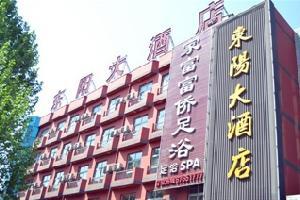 偃师东阳大酒店