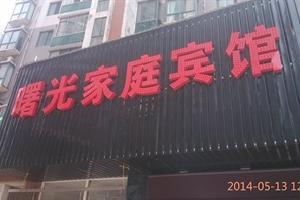 长沙曙光家庭宾馆左家塘店