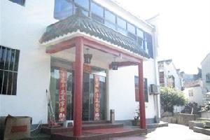 九华山九华缘饭店