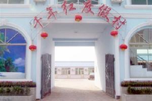 乐亭县新戴河千年红度假村