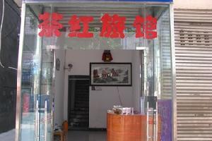 乐山茶红旅馆