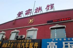 沈阳萱霖旅馆