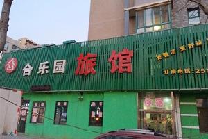 沈阳合乐园旅馆