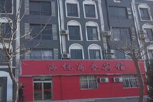 贺兰海悦宾馆