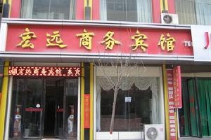 志丹县弘远商务宾馆