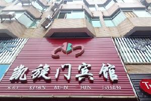 龙南凯旋门宾馆