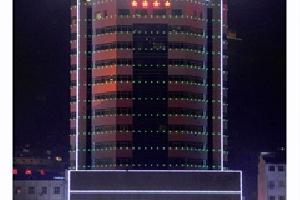延安市圣通大酒店