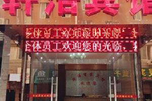 长沙轩浩宾馆