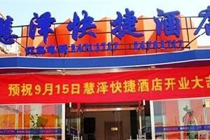 天津慧泽商务酒店