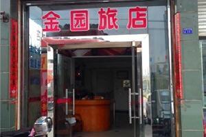 潮州金园旅店