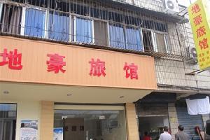 武汉地豪旅馆