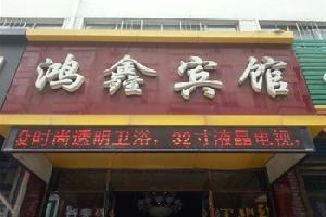 牡丹江鸿鑫宾馆