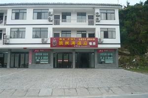 天柱山桃树湾酒店
