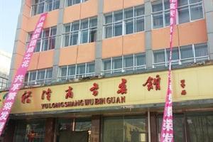 门源县裕l隆l宾馆(海北藏族自治州)