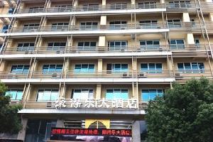寿宁聚得乐大酒店
