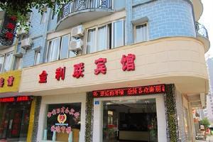 桂林金利联宾馆