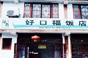 峨眉山好口福饭店