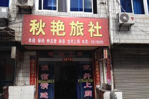 歙县秋艳旅社