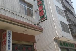 谷城现代旅馆