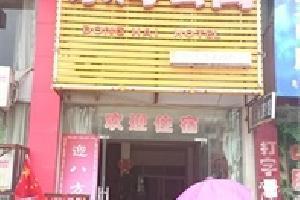 景德镇东海旅馆