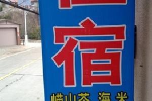 青岛崂山区家庭住宿