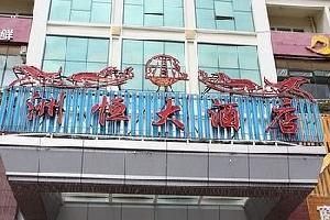三亚洲恒海岸度假酒店