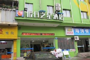 浙江假日之星酒店(金华店)