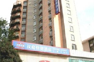 (新品)汉庭酒店(西安小寨历史博物馆店)