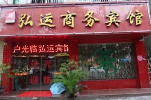 安县弘运商务宾馆