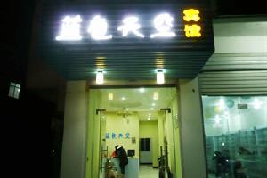 桂林蓝色天空宾馆