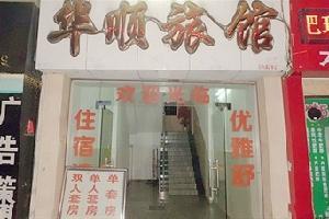 江门华顺旅馆