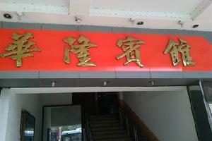 江门华隆宾馆