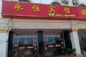 枣庄永恒宾馆