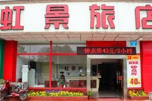 常州虹景旅店