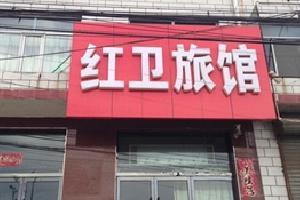 大同红卫旅馆一部(浑源县)