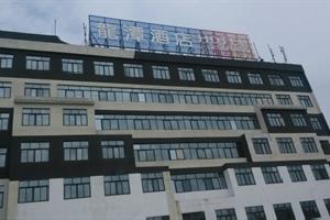 宜尚酒店(陆丰市龙潭路店)