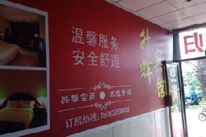 枣庄升辉宾馆
