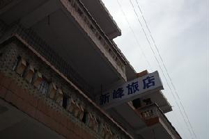 五峰新峰旅店