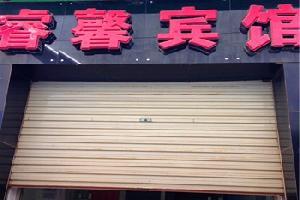 睿馨宾馆(西安临潼店)