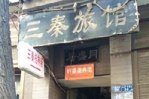 西安三秦宾馆