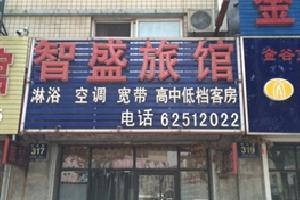 庄河智盛旅馆