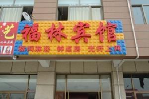 银川福林宾馆