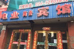 抚顺电业商务宾馆(站店)