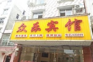 洪湖众乐宾馆