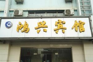 银川鸿兴宾馆