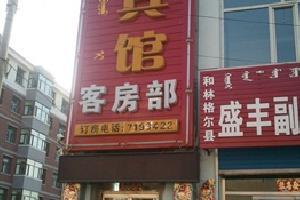和林县盛丰宾馆